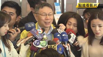 外傳朱拱柯參選總統意在瓜分綠營票? 柯:想太多沒好處
