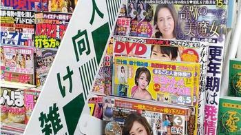 迎奧運顧形象 日大型超商將停售成人雜誌