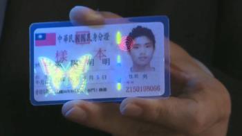淘寶網驚見販賣「假」台灣身分證…外觀材質雷同