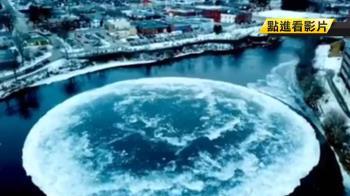世界末日前兆?「巨型冰盤」湖面自轉 居民疑外星人傑作