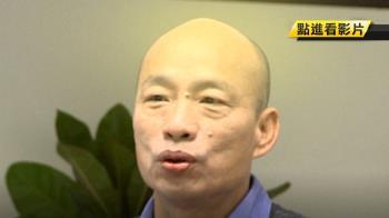 韓國瑜訂11/24禿頭節 邀胡志強、蘇貞昌走秀
