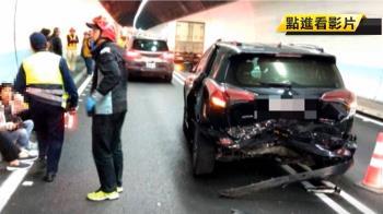 雪隧4車追撞! 計程車失控撞前車12傷