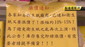衛生紙將漲10-20%?賣場貼公告 業者出面痛訴真相