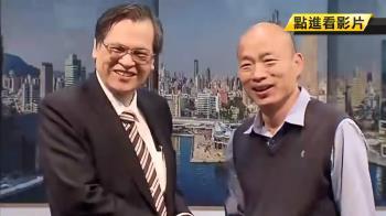 陳明通談兩岸尋支持 韓國瑜:裹小腳不符發展
