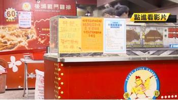 名店「後埔戰鬥雞」遭檢舉!衛生局封存近3000公斤原料