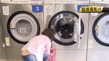 超商也能洗衣服? 結合App推全台第一家智能化自助洗衣店