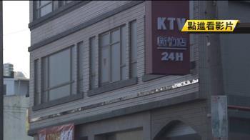黑道鬧事?KTV試營運遭黑衣人包圍 警到場疏散200人