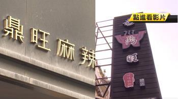 姊妹鬧翻!知名麻辣鍋店二代鬩牆 為商標告上法院