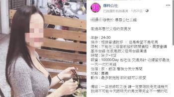 正妹徵假男友過年 日薪1萬可滾床單!律師曝可怕下場