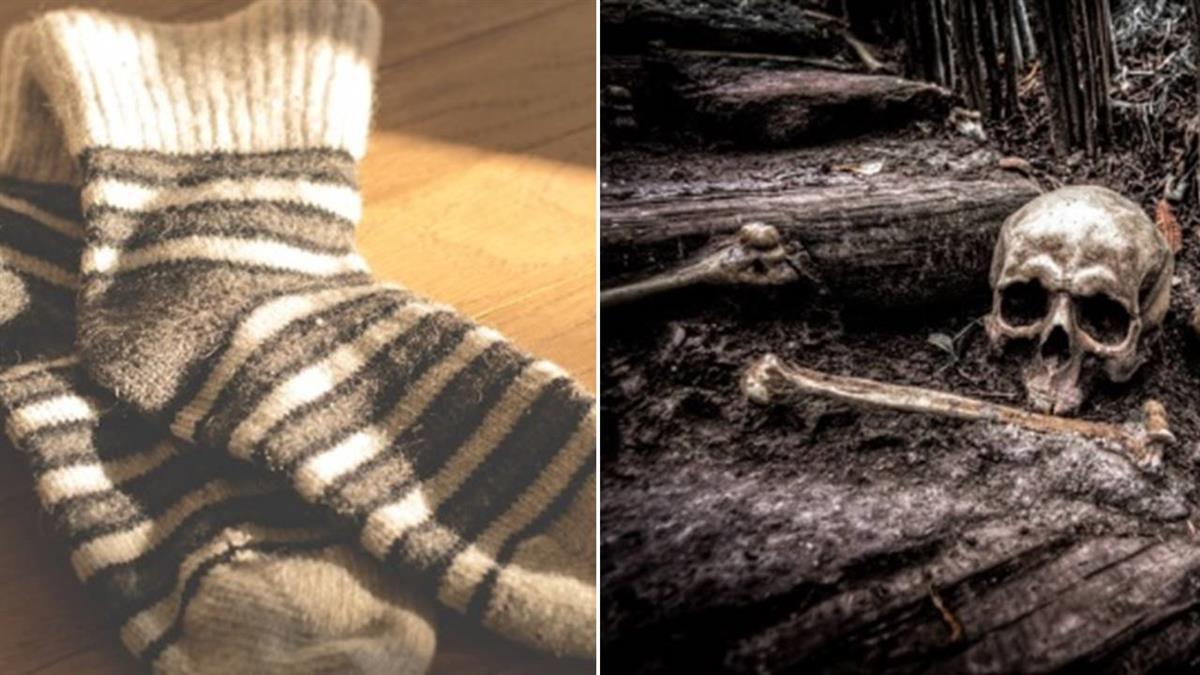買襪子回家…一拆包裝驚見「完整」人骨 警:死亡已久