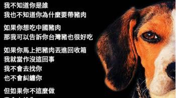 「謢國神犬」防疫被罵好髒…內政部PO文玩梗力挺