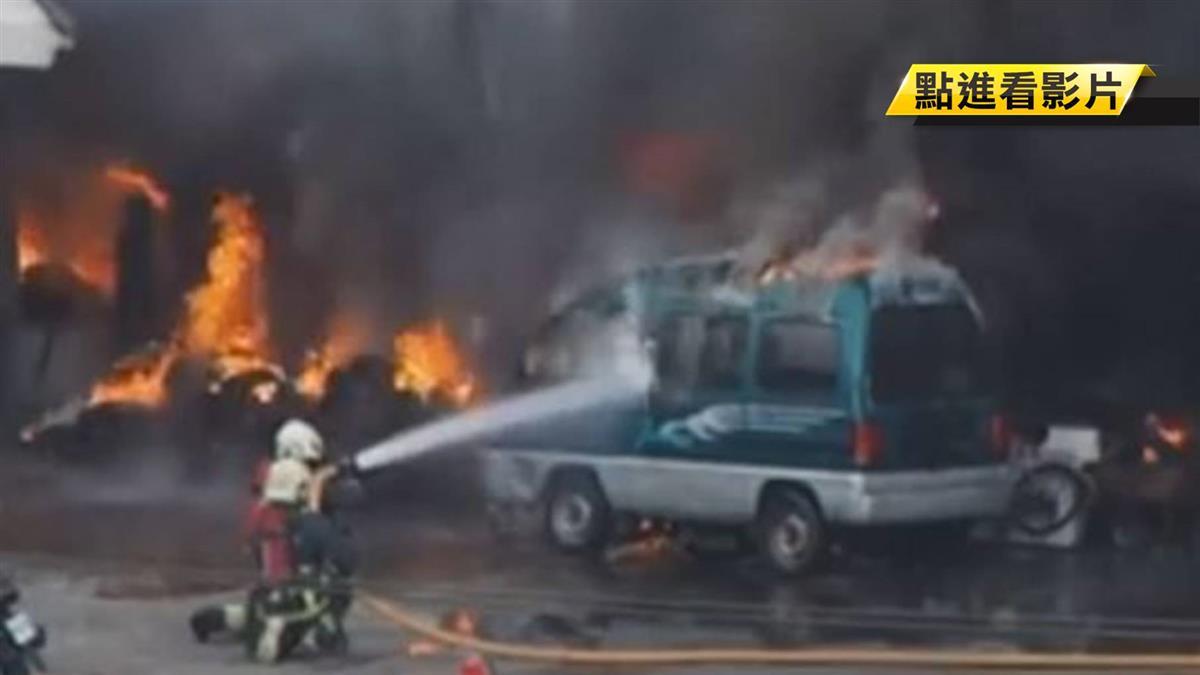 駕訓場修車漏油釀火警 技工頭部燙傷送醫