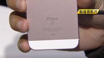 iPhone SE降價出清!4吋智慧手機翻紅 美官網特價3天完售