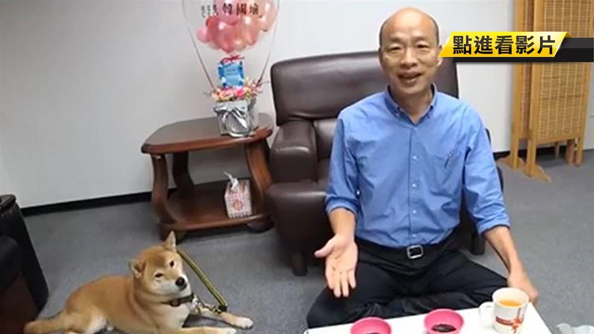 韓國瑜愛犬米魯夯!將取代花媽成新聞局吉祥物