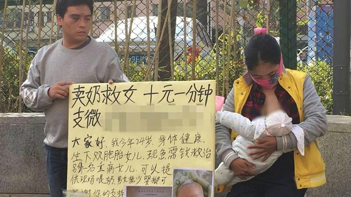 為救重病女!24歲媽跪地「賣奶籌錢」:男女老少皆可