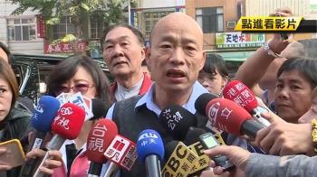 揪出「市府內色狼主管」 疑3女受害 韓國瑜罕見暴怒