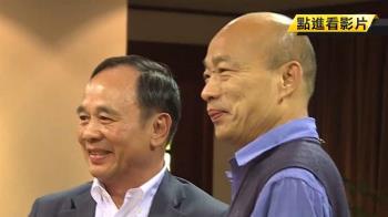 高雄蓋賽馬場有譜? 香港賽馬會前董事拜訪韓國瑜
