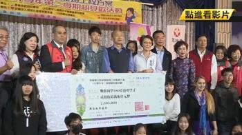 韓國瑜認助3學子 自嘲年紀大找到工作要回饋