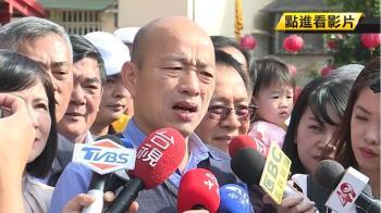 神比喻! 韓國瑜談兩岸關係 「三張圖」說服哈佛教授