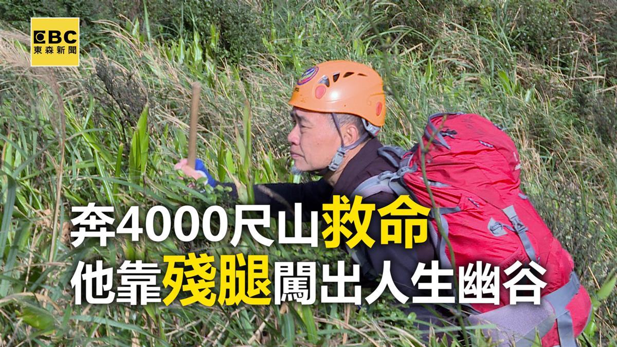 【心起點】 奔4000公尺山救命 他靠殘腿闖出人生幽谷