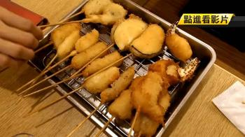 才開3年多!日本餐廳「串炸達摩」2月底收攤