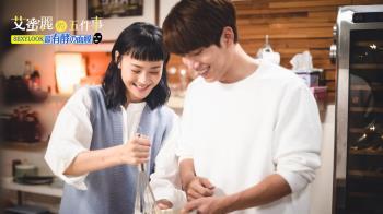 林子閎鍾瑶浪漫背後抱做蛋糕 嘴角失守變搞笑生日趴