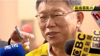 賴韓柯誰讓蔡總統最害怕?柯P:政治競爭