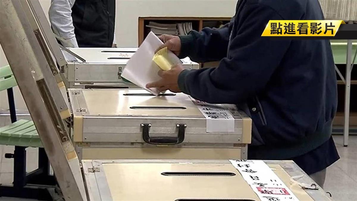 中選會決議!2020總統、立委投票同一日