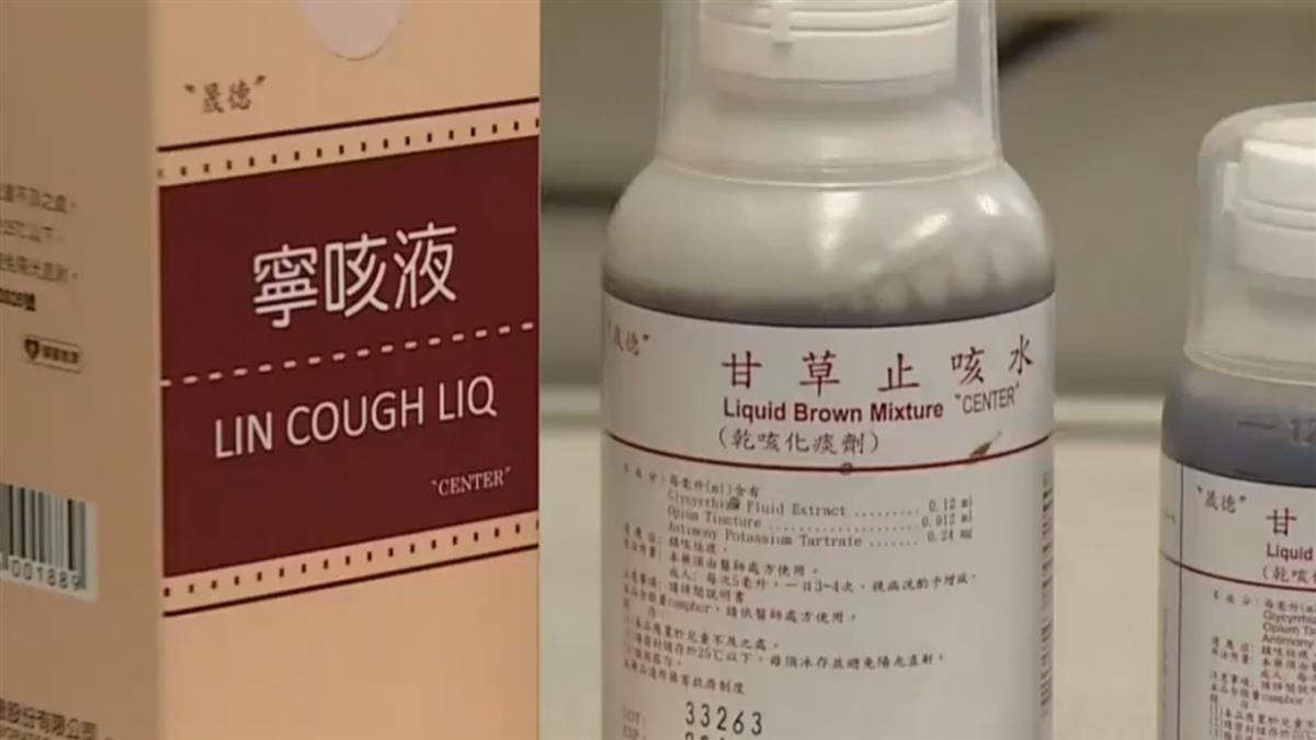 咳嗽藥水險害幼兒喪命!專家解密咳嗽藥水的完整成分