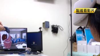 醫院引進VR設備!病患可身歷其境「術前」說明