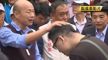 不握手改「摸摸頭」 韓國瑜展現超強親和力