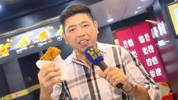 雞排竹加盟店遭爆欠薪 NONO:已請總公司了解
