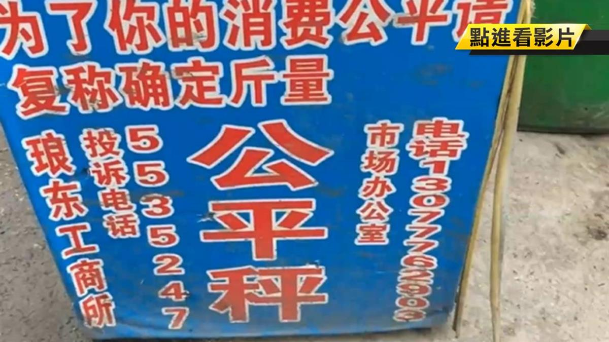 海鮮偷灌水!市場嚴懲不肖業者 掛牌示眾「短斤缺兩」