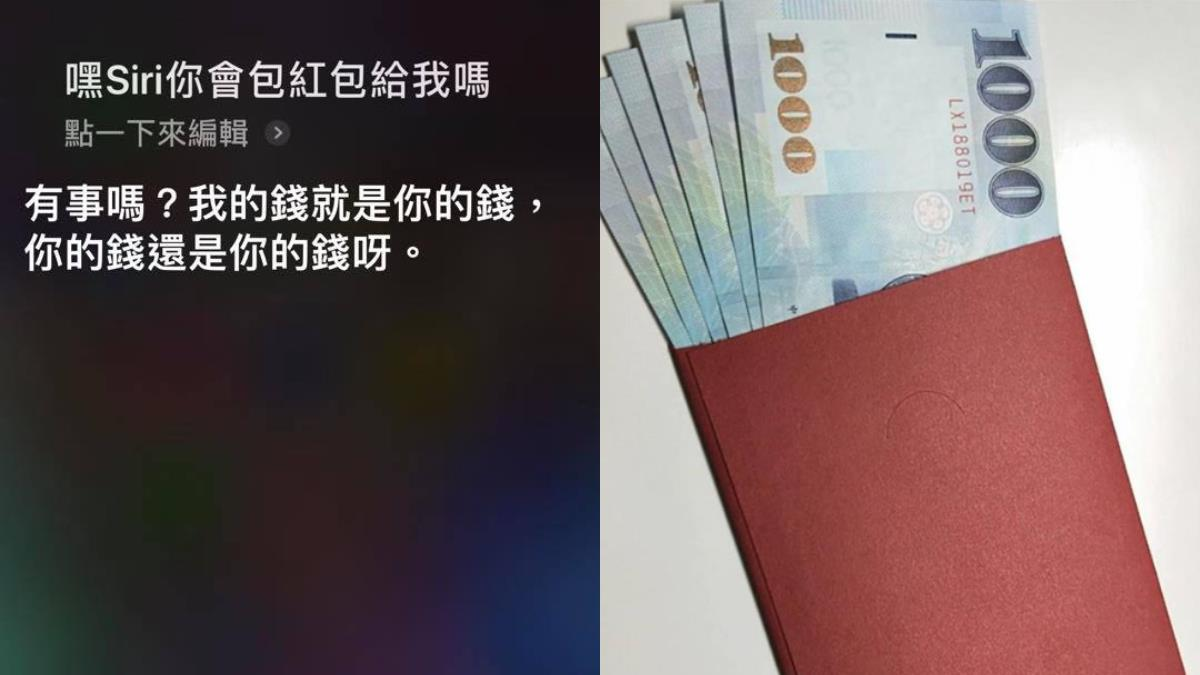 你會包紅包給我嗎?Siri小姐翻白眼 秒嗆:談錢傷感情