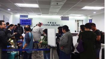 華航機師罷工取消高雄航班!旅客錯愕