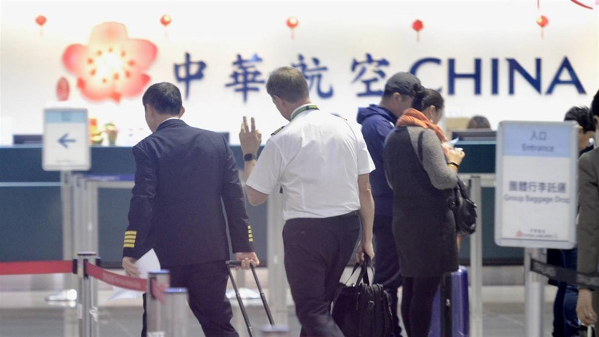 華航機師罷工啟動 五大勞資爭議