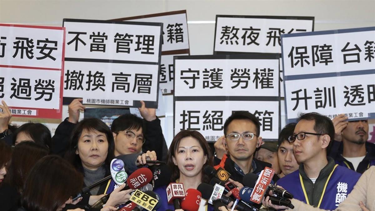 華航機師工會:沒有預設華航罷工截止期限