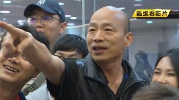 假期出國遭轟 韓國瑜:怎不花心思幫高雄還債