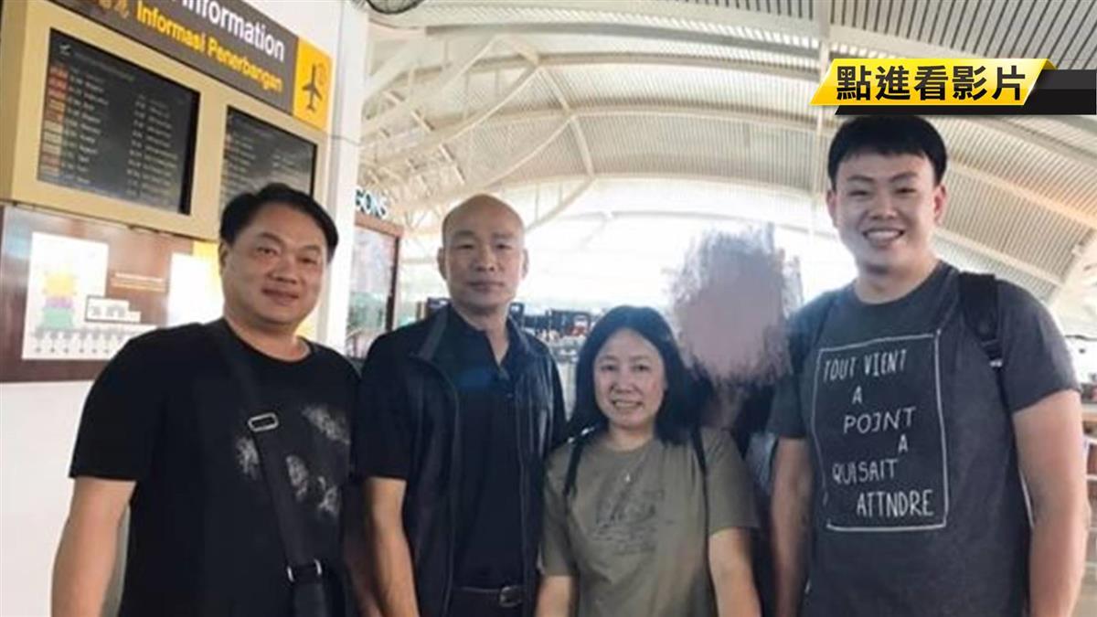捕獲野生韓國瑜 在峇里島韓粉「暴動」搶合照
