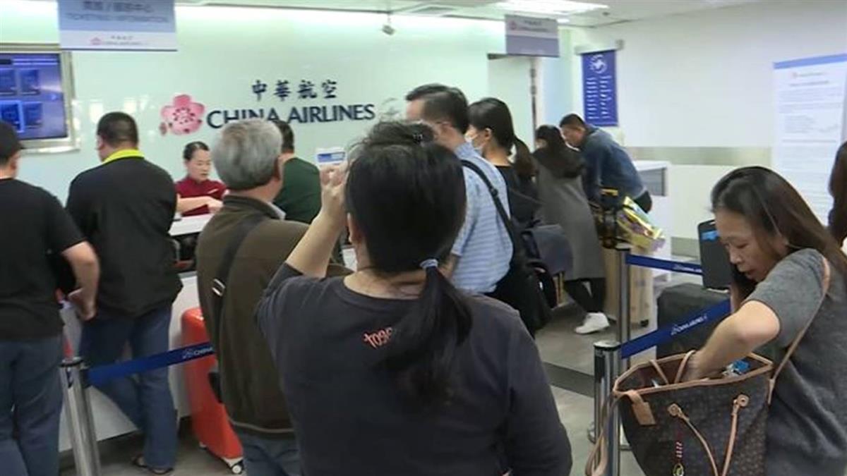 華航機師罷工  消基會:應有合理預告期