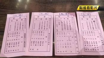 拼經濟!大甲鎮瀾宮國運籤抽到中籤 「活水經濟年」