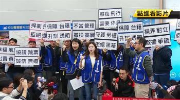 機師罷工5訴求!控過勞影響飛安 應增派遣