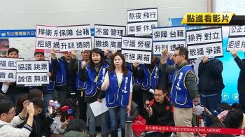 機師罷工5訴求!控連續上班12小時 過勞影響飛安