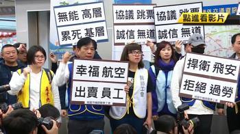主力幹部「休假」罷工?! 工會:華航在分化