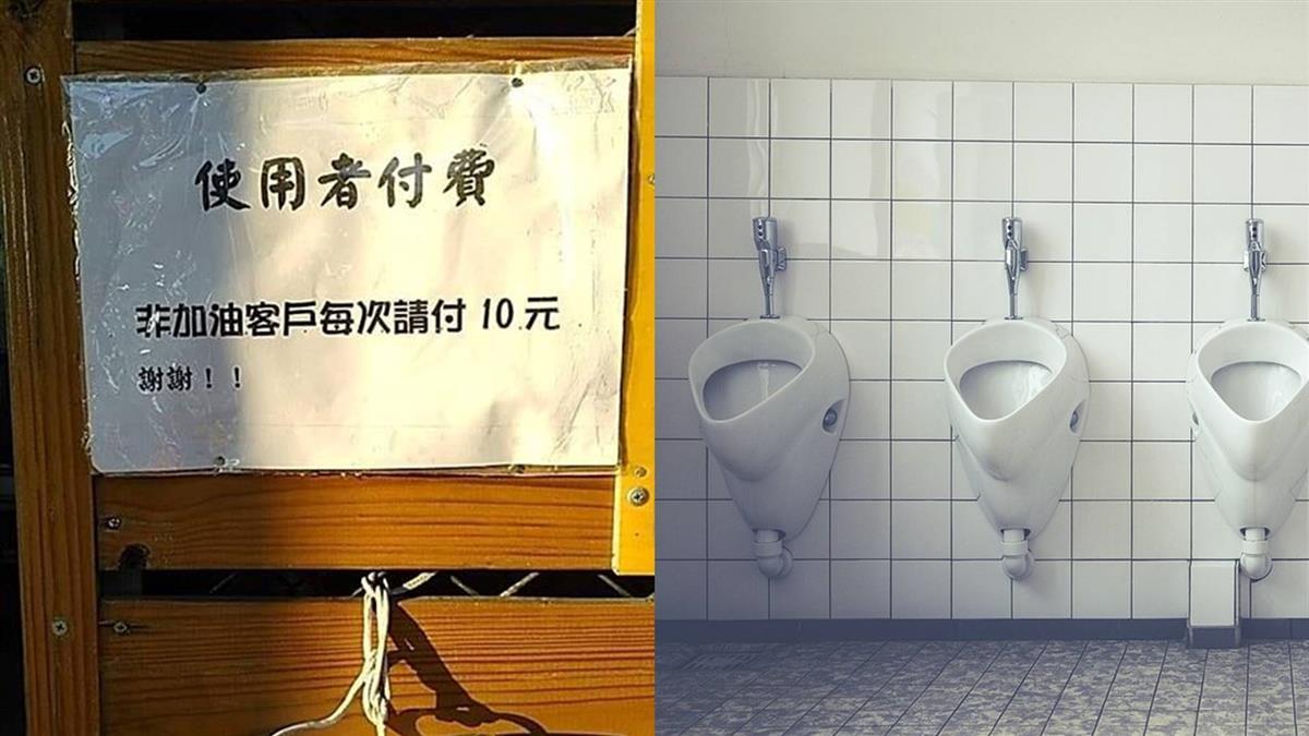 她抱怨加油站廁所非客戶付10元 網嗆:不然你去洗
