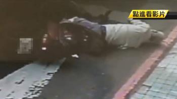 洗腎翁騎車自摔 熱血路人擋後車避追撞