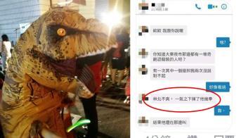 16歲女扮恐龍賣藝遭毆打!惡男嗆「砍她」 被肉搜喊吉