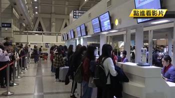 小港出境取消4班 大批民眾5點不到排補位