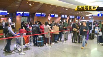 9航班取消影響上千旅客 桃機擬定SOP因應