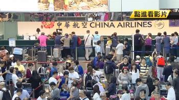 譴責華航突襲式罷工!北中南旅行公會發聯合聲明